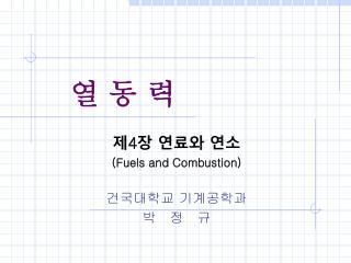 열 동 력