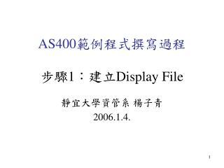AS400 範例程式撰寫過程 步驟 1 :建立 Display File