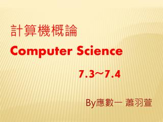 ????? Computer Science 7.3~7.4 By ??? ???