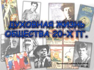 Духовная жизнь общества 20-х гг.