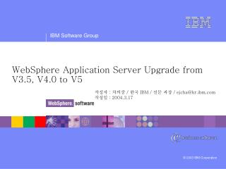 WebSphere Application Server Upgrade from V3.5, V4.0 to V5