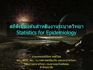 สถิติเบื้องต้นสำหรับงานระบาดวิทยา Statistics for Epidemiology