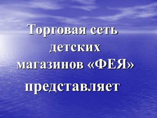 Торговая сеть детских магазинов «ФЕЯ» представляет