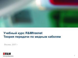 Учебный курс  R&Mfreenet Теория передачи по медным кабелям