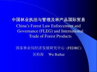 中国林业执法与管理及林产品国际贸易