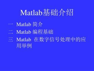 Matlab 基础介绍