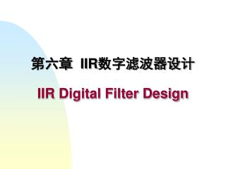 第六章   IIR 数字滤波器设计 IIR Digital  Filter Design