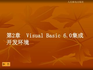 第 2 章   Visual Basic 6.0 集成开发环境