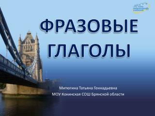 Митюгина Татьяна Геннадьевна МОУ Кокинская СОШ Брянской области