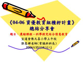 《04-06  資優教育組種籽計畫 》 總結分享會