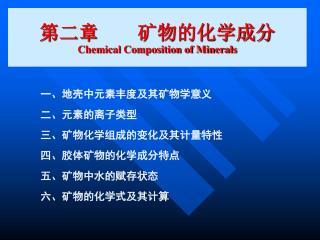 第二章    矿物的化学成分 Chemical Composition of Minerals