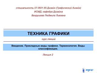 ТЕХНИКА ГРАФИКИ