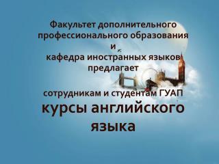 Факультет дополнительного профессионального образования  и  кафедра иностранных языков предлагает