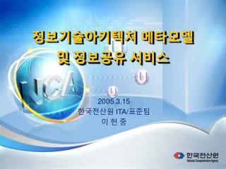 정보기술아키텍처 메타모델 및 정보공유 서비스