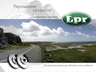 О Компании  LPR