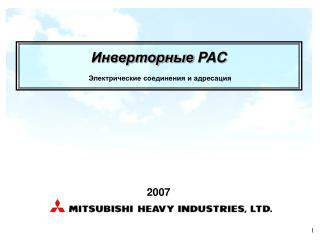 Инверторные  PAC