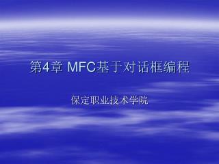 第 4 章  MFC 基于对话框编程