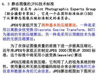 4 . 3  静态图像的 JPEG 技术标准