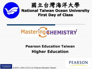 國立台灣海洋大學 National Taiwan Ocean University First Day of Class