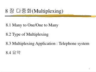 8  장 다중화 (Multiplexing)