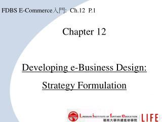 FDBS E-Commerce 入門:   Ch.12  P.1