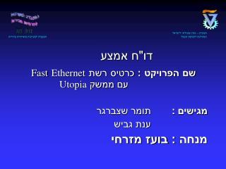 """דו""""ח אמצע שם הפרויקט : כרטיס רשת  Fast Ethernet עם ממשק  Utopia     מגישים : תומר שצברגר"""