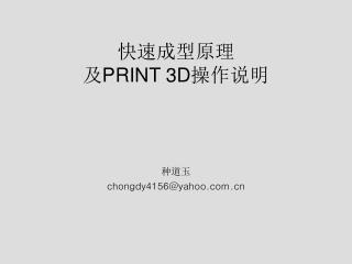 快速成型原理 及 PRINT 3D 操作说明