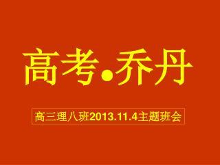 高三理八班 2013.11.4 主题班会