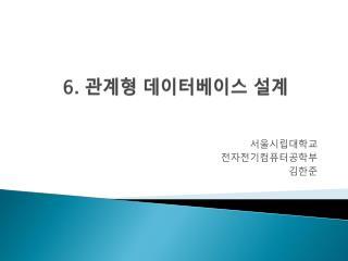 6.  관계형 데이터베이스 설계