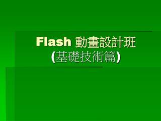 Flash  動畫設計班 ( 基礎技術篇 )