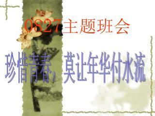 0827 主题班会