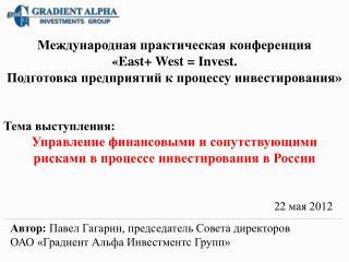 Автор:  Павел Гагарин, председатель Совета директоров  ОАО «Градиент Альфа Инвестментс Групп»