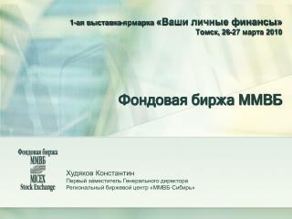 1-ая выставка-ярмарка  «Ваши личные финансы» Томск, 26-27 марта 2010 Фондовая биржа ММВБ