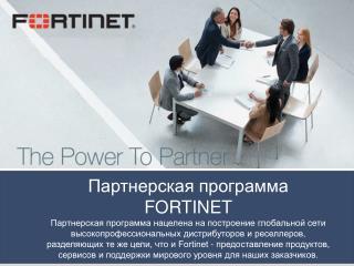 Партнерская программа  FORTINET
