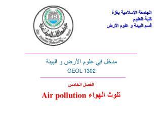 مدخل في علوم الأرض و البيئة GEOL 1302