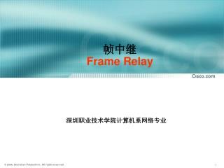 帧中继 Frame Relay