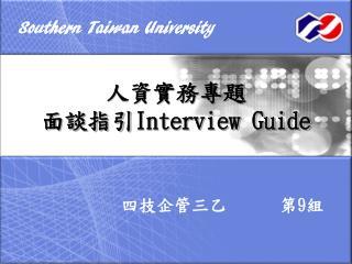 人資實務專題  面談指引 Interview Guide