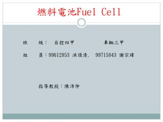 燃料電池 Fuel Cell