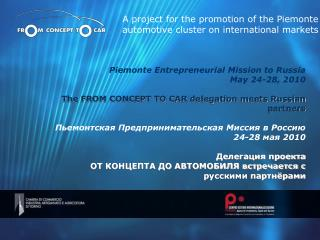 Piemonte Entrepreneurial Mission to Russia May 24-28, 2010