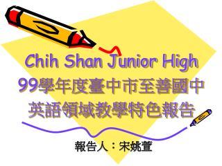 Chih Shan Junior High 99 學年度臺中市至善國中 英語領域教學特色報告