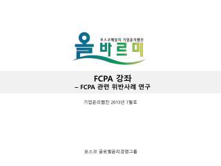 FCPA  강좌 – FCPA  관련 위반사례 연구