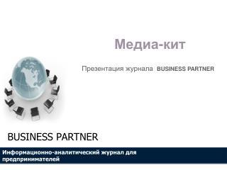 Информационно-аналитический журнал для предпринимателей