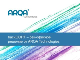 backQORT –  бэк-офисное решение от  ARQA Technologies