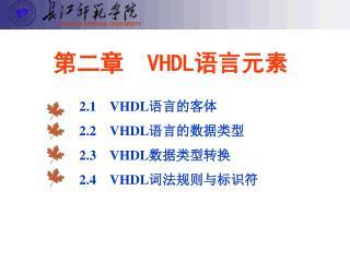 第二章   VHDL 语言元素