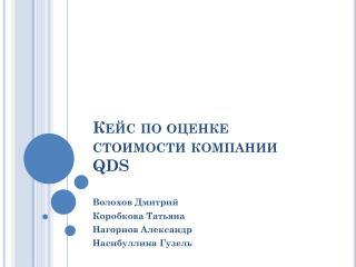 Кейс по оценке стоимости компании  QDS