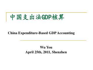 中国支出法 GDP 核算