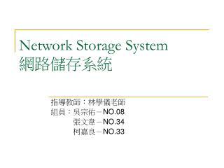Network Storage System 網路儲存系統