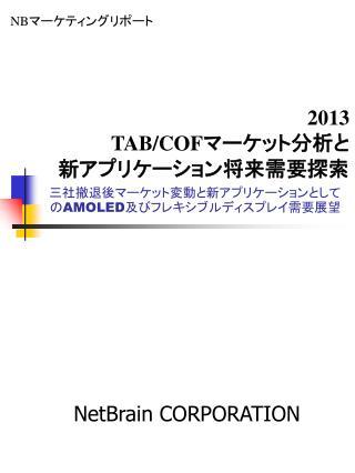 2013 TAB/COF マーケット分析と 新アプリケーション将来需要探索