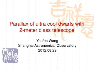 Parallax of ultra cool dwarfs with 2-meter class telescope