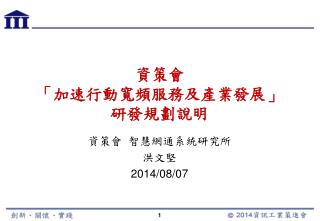 資策會 「 加速行動寬頻服務及產業發展 」 研發規劃說明